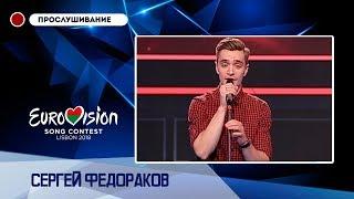 Сергей Федораков - Your way