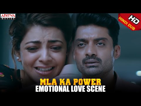 MLA Ka Power Scenes || Kajal Emotional Love Scene || Nandamuri Kalyanram, Kajal Aggarwal