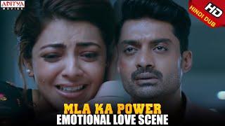 MLA Ka Power Scenes    Kajal Emotional Love Scene    Nandamuri Kalyanram, Kajal Aggarwal