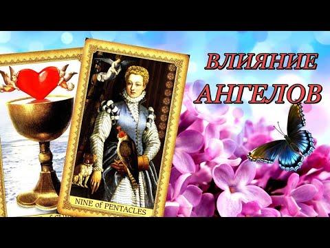 Таро Влияние Ангелов (INFLUENCE OF THE ANGELS Tarot) Младшие арканы. Онлайн гадание.