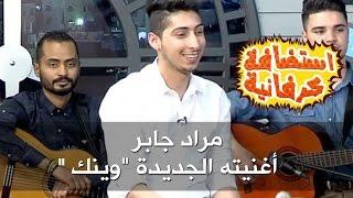 """مراد جابر - أغنيته الجديدة """"وينك"""""""