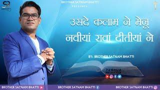 Kalaam Ne Mainu | New Worship Song 2021 | Brother Satnam Bhatti | YP