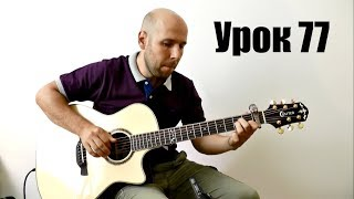 Believer - Fingerstyle Guitar Lesson (Imagine Dragons - урок 77)