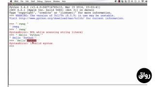 رواق : مقدمة إلى برمجة الحاسب الآلي باستخدام Python - محاضرة 2 - جزء 5