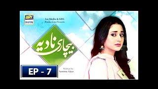 Bechari Nadia Episode 7 - 18th July 2018 - ARY Digital Drama