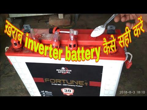ख़राब Inverter battery कैसे सही करें