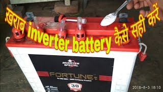 old battery में  मीठा सोडा डाल कर चार्ज करो