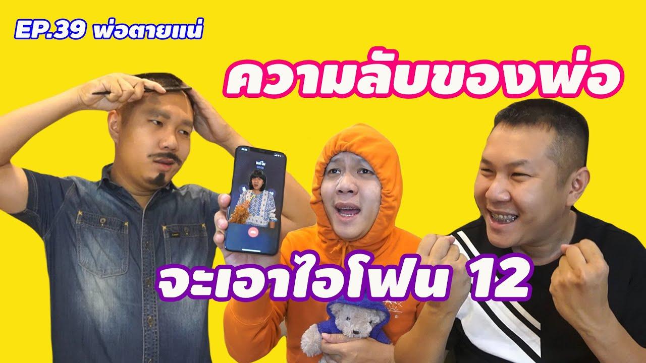 วิธีขอโทรศัพท์รุ่นใหม่ iPhone 12 ฟรี