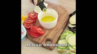 Овощи запеченные с моцареллой