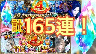 【FFBE】4周年記念〜11連全虹召喚フェス&4周年召喚フェス(ガチャ)計165連引いてみた結果!