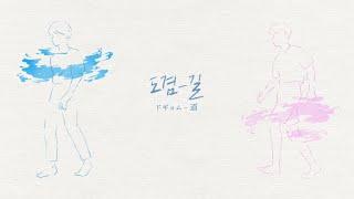 【カナルビ】킬/도겸 Cover/道/ドギョム/DK/SEVENTEEN/세븐틴/日本語訳/歌詞