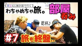 【北海道で最後の晩酌】男女4人無計画で行くわちゃめちゃ旅!Part7