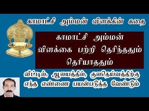 காமாட்சி அம்மன் விளக்கின் கதை | கஜலெட்சுமி விளக்கு | Kamatchi amman vilakku Story in tamil