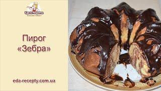 Пирог Зебра - рецепт на сметане,  Zebra cake - the recipe on sour cream