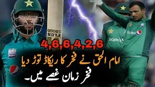 Imam Ul Haq Break Fakhar Zaman Record || Pakistan Vs England 3rd ODI Heighlights