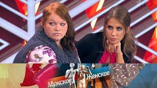 Мужское / Женское - Так получилось. Выпуск от 13.11.2018