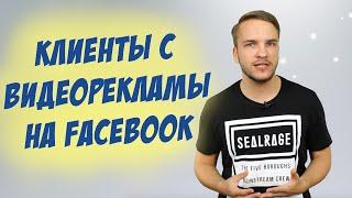 Видео реклама на Facebook. Уже используете?
