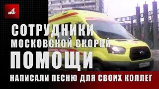 Сотрудники московской скорой помощи написали песню для своих коллег