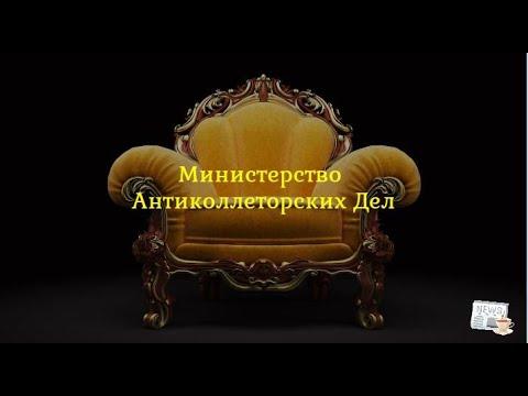 Частный исполнитель Дорошкевич В.Л.! Истинное лицо. От подписчика.