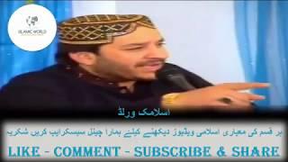 Aa Dil Mein Tujhe Rakh Lo By Shahbaz Qamar Fareedi