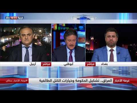العراق.. تشكيل الحكومة وخيارات الكتل الطائفية  - 04:21-2018 / 7 / 9