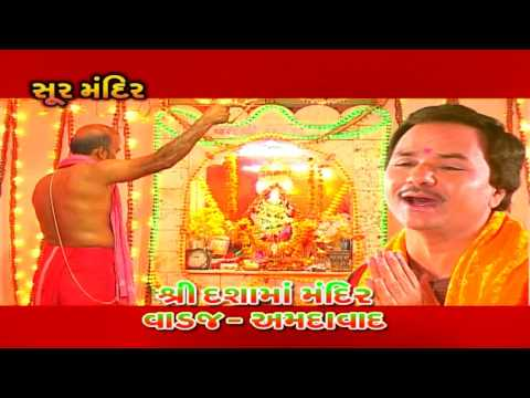 દશામાં ની આરતી - Dashamaa Ni Aarti | Hemant Chauhan |Dashama Aarti Songs | Ambe Maa Aarti Songs