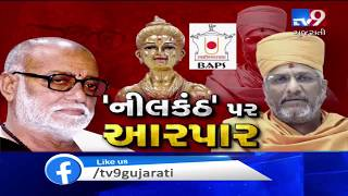 Morari Bapu stirs controversy with his statement on Lord 'NILKANTH', Swaminarayan saints fume | Tv9