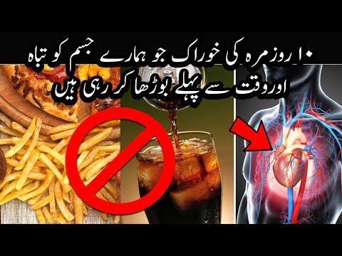 10 Reguler Poor Foods Makes Age Faster   Urdu / Hindi