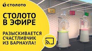 СТОЛОТО | Разыскивается счастливчик из Барнаула!