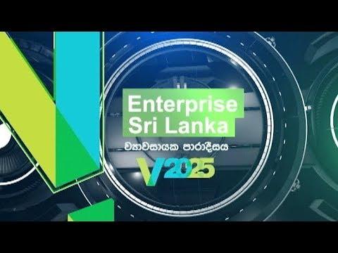 Enterprise Sri Lanka - (2018-07-22) | ITN