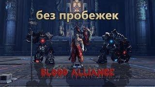Blade & Soul - Черная твердыня [3-й Босс] - Копье и Щит