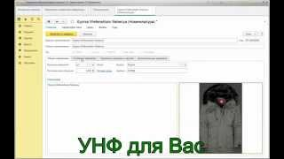 Настройка 1С:УНФ и ее интеграция с интернет-магазином