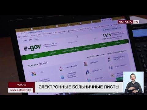 Больничные листы в Казахстане хотят перевести в электронный формат
