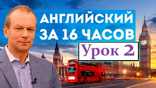 Английский язык . Урок 2 - Урок сделан на основе методики Дмитрия Петрова