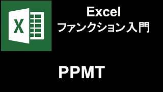 Excel ファンクション入門  レッスン101 PPMT thumbnail