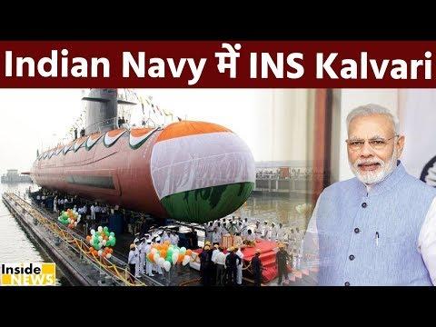 Indian Navy की बढ़ेगी ताकत, Navy fleet में शामिल होगा Submarine INS Kalvari