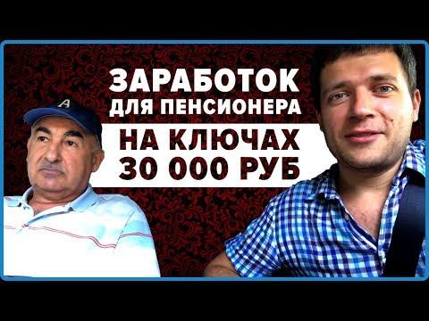 видео: Заработок для пенсионеров на домофонных ключах от 30 000р - бизнес с нуля