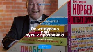 Вебинар 1 октября в 19 00Мск Опыт дурака или ключ к прозрению М С Норбеков