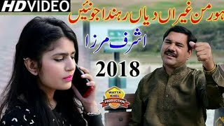 Hor Man Ghairan Diyan By Ashraf Mirza New Album Song 2018