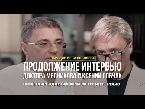 Интервью доктора Мясникова и Ксении Собчак. Невошедшее. Пародия Соболева Ильи.