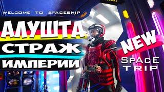 Крым Алушта Страж Империи полет на космическом корабле 2020 лучший отдых с детьми отель онлайн квест