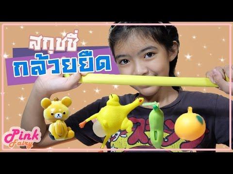 รีวิว กล้วยยืด และของเล่น สกุชชี่ไส้ไหลยืดๆ !!