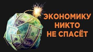Настоящий обвал не за горами / Доллар, рубль, нефть, рынки. Последние новости