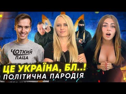 Это Украина  - This is America/Childish Gambino (feat Чоткий Паца) Политическая пародия