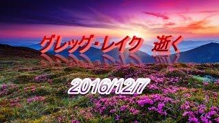 【訃報】グレッグ・レイク氏(ミュージシャン) 2016年12月7日 死因:がん...