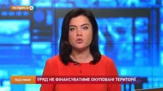 Україна припиняє фінансування підконтрольних терористам території Донбасу
