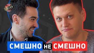 Смешно не смешно - Мищеряков VS Михиенко - Лига Смеха 2018