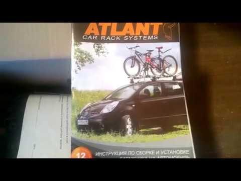 Отзыв о багажнике Atlant. Багажник Атлант. Велосипедное крепление Атлант.