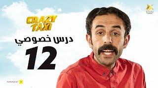 Crazy Taxi HD  | (12) كريزى تاكسي | الحلقة الثانية عشر