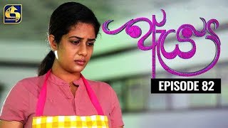 Aeya Episode 82 || ''ඇය ''  ||  13th February 2020 Thumbnail